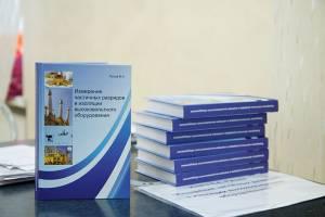 Книга Русова В.А. Измерение частичных разрядов в изоляции высоковольтного оборудования